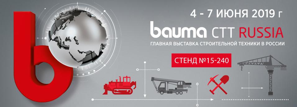"""Компания """"Фабрика композитов"""" на выставке bauma СТТ 2019"""