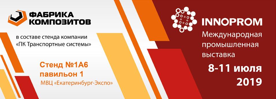 Международная промышленная выставка Иннопром 2019