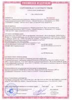 Сертификат соответствия трудногорючего стеклопластика