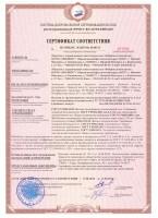 Сертификат соответствия на изделия из трудногорючего стеклопластика