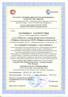 Сертификат на проектирование и производство изделий из композита