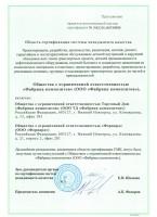 Сертификат на производство изделий из стеклопластика